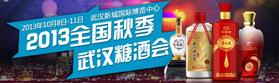 2013全国秋季(武汉)糖酒会