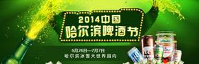 2014哈尔滨国际啤酒节