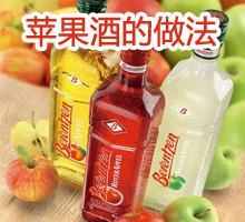 苹果酒的做法