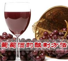 葡萄酒的酿制方法