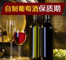 自制葡萄酒保質期