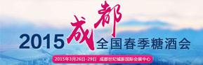 2015成都全国春季糖酒会
