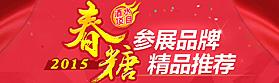 2015成都糖酒会参展品牌精品推荐