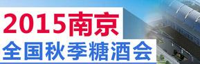 2015南京全国秋季糖酒会