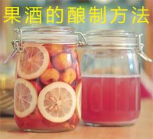 果酒的釀制方法