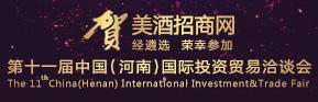 美酒招商网经遴选荣幸参加2017中国(河南)国际投资贸易洽谈会
