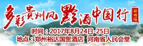 2017多彩�F州�L 黔酒中��行�州站
