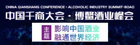 中国千商大会 博鳌酒业峰会