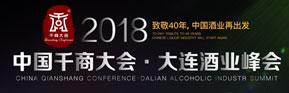 2018中��千商大��・大�B酒�I峰��