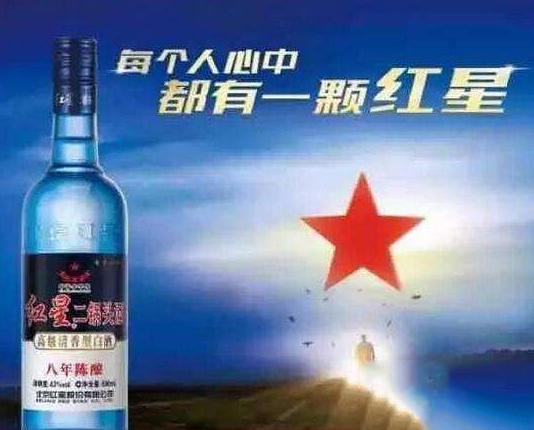 北京二锅头加盟