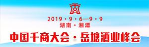 2019中国千商大会·岳塘酒业峰会