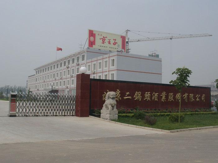 北京二锅头股份有限公司的大门