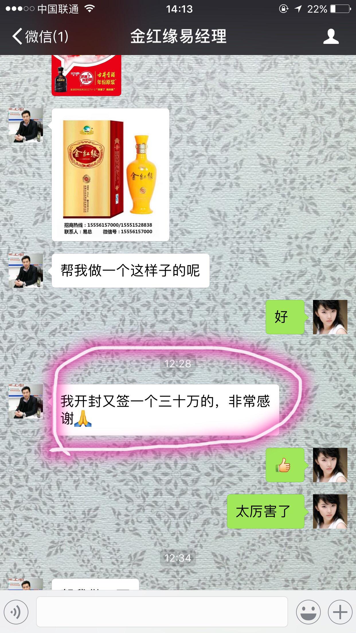 金红缘酒与美酒网合作签单变得简单!!