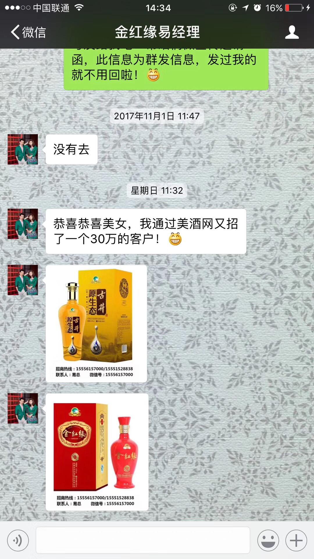 金红缘酒与美酒网合作签单变得简单!!!