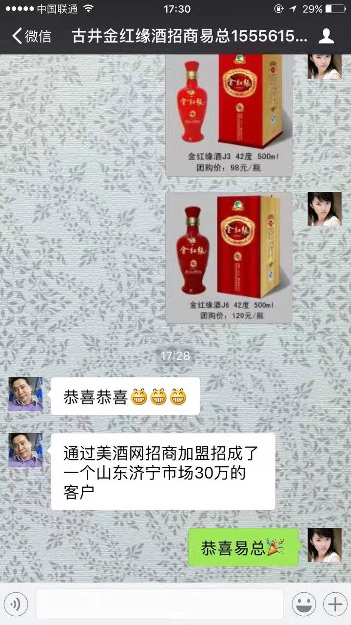 金红缘酒与美酒网合作签单变得简单!!!!
