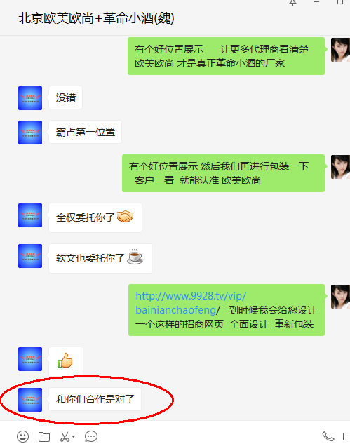"""真正的革命小酒厂家,北京欧美欧尚对美酒网的服务赞不绝口,并且很直白地说""""和你们合作是对了""""!"""