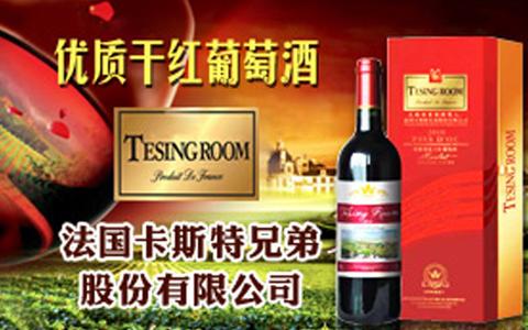 艾略特红酒代理方式有哪些?