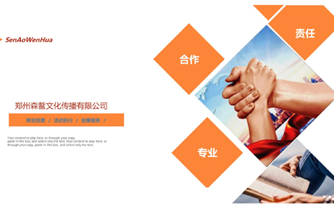 酒类公司开业庆典、活动策划新选择:森鳌文化传播公司