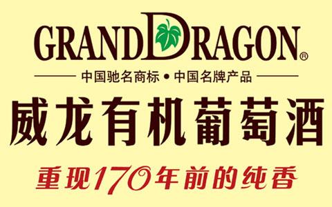 威龙干红葡萄酒价格