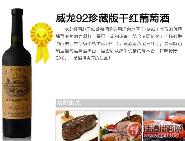 价格:78元   威龙葡萄酒以其优良的品质、国际品味,在国内市场上树一帜,畅销全国30多个省、市、自治区。威龙品牌 在全国享有很高的知名度。威龙干红葡萄酒连续四年荣获国家名牌称号。   以上威龙干红葡萄酒价格来源于网络,仅供参考!