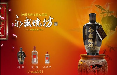泸州老窖永盛烧坊之光瓶酒系列