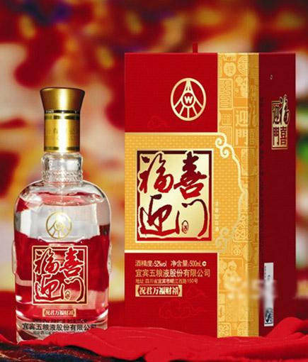 五粮液集团福喜迎门酒 消费者流行放心的文化名酒