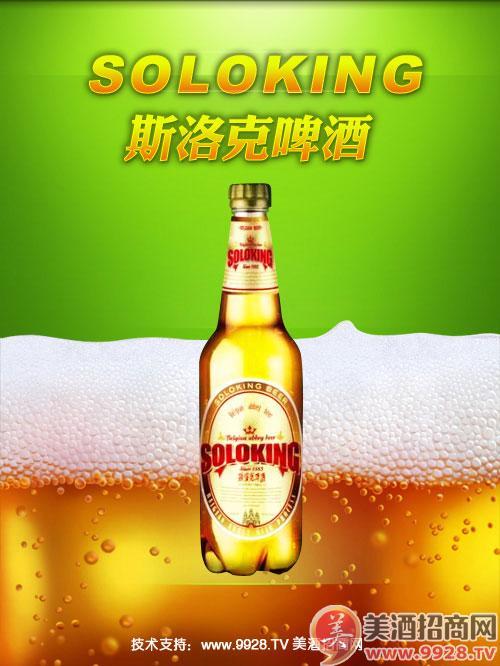 斯洛克啤酒,畅饮,让欢乐无限