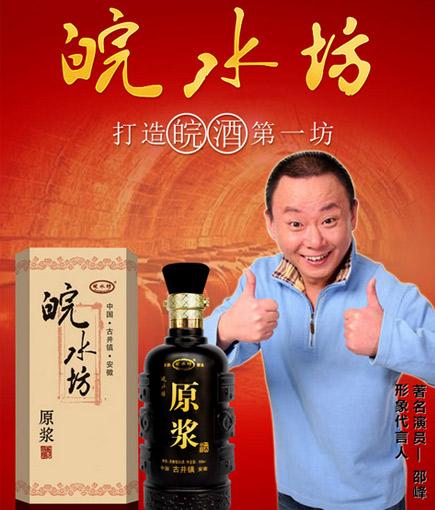 古井镇皖水坊酒加盟怎么样【图文】