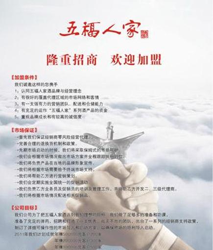 五福人家酒_招商加盟_企业文化_市场支持