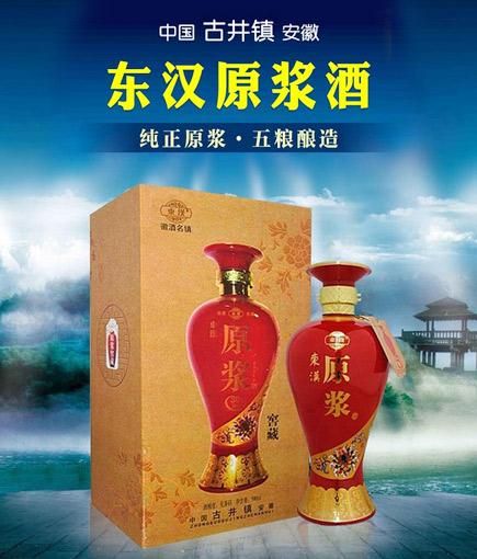 安徽古井镇白酒代理,东汉原浆酒助您成功创业