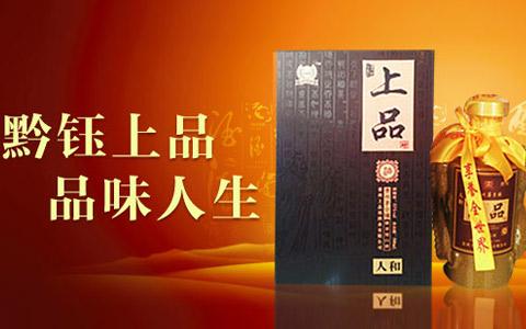 贵州茅台镇上品坊酒代理价格是多少?