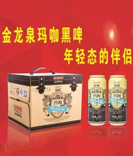 今年夏季流行火的啤酒项目:金龙泉玛咖啤酒