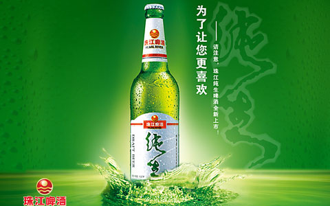 珠江纯生啤酒_珠江纯生啤酒价格 -中国美酒招商网【www.9928.tv】