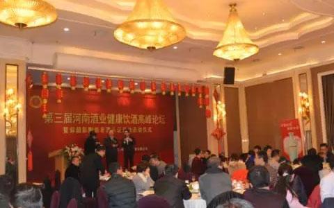 河南酒业第三届健康饮酒高峰论坛在郑州举行