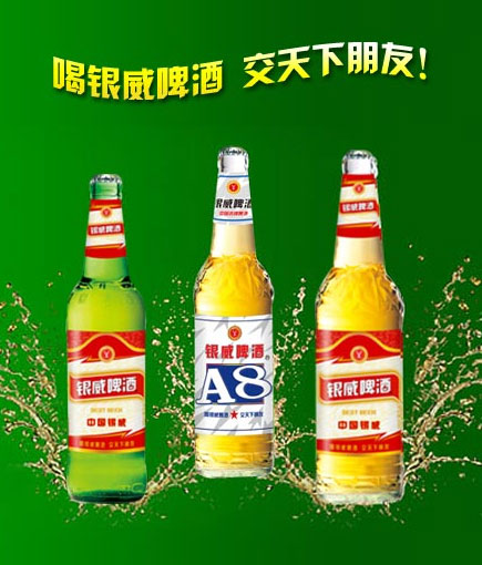 [广告]银威啤酒代理 成就属于你的财富人生