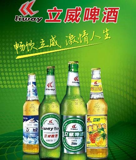 [广告]立威啤酒热销市场的秘密是什么?