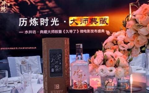 水井坊推出典藏大师版 继续发力高端市场