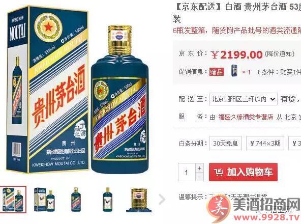 茅台鸡年生肖酒涨到2199元