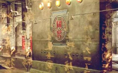 国窖1573开创浓香国酒文化全球传播新格局