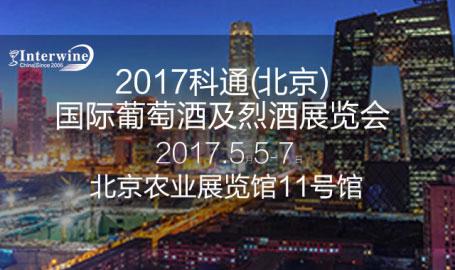 2017北京葡萄酒烈酒展5月5-7日与您相约北京全国农展馆!