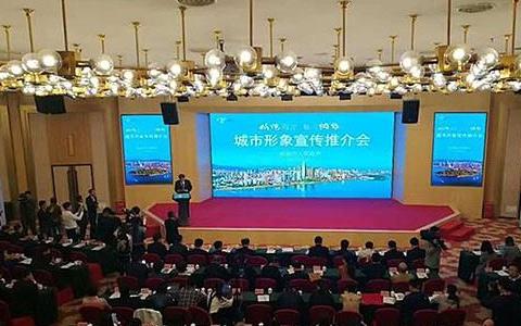 烟台在北京举办城市形象宣传推介会