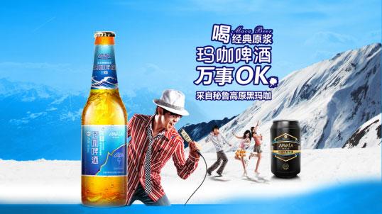 宽居纳瓦拉玛咖啤酒:开创啤酒新纪元,让你喝出生活新方式