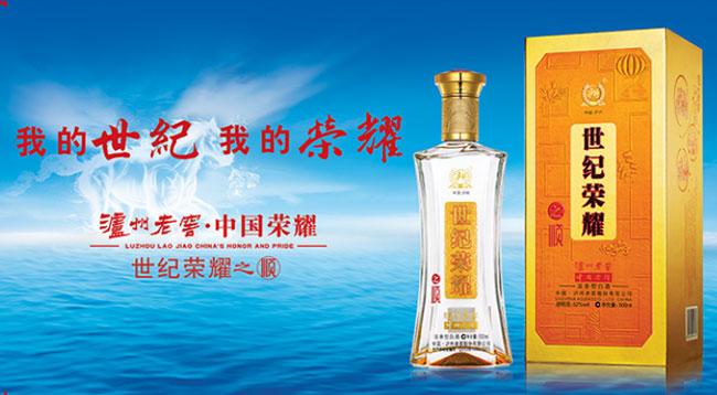泸州老窖世纪荣耀酒:喝世纪荣耀酒・做荣耀中国人