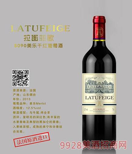 拉图菲歌葡萄酒怎么代理?