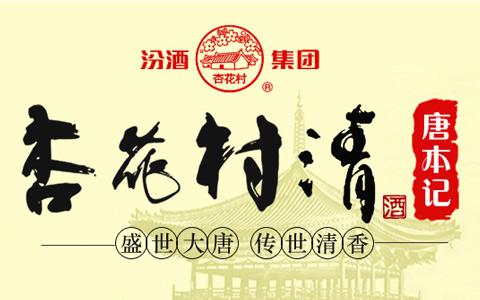 汾酒集团杏花村清酒唐本记火热招商进行中