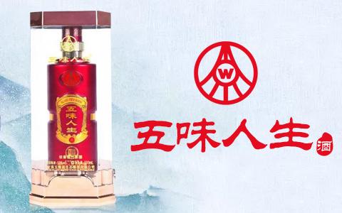 五�Z液集�F五味人生酒�系方式多少?怎么�系五味人生酒?