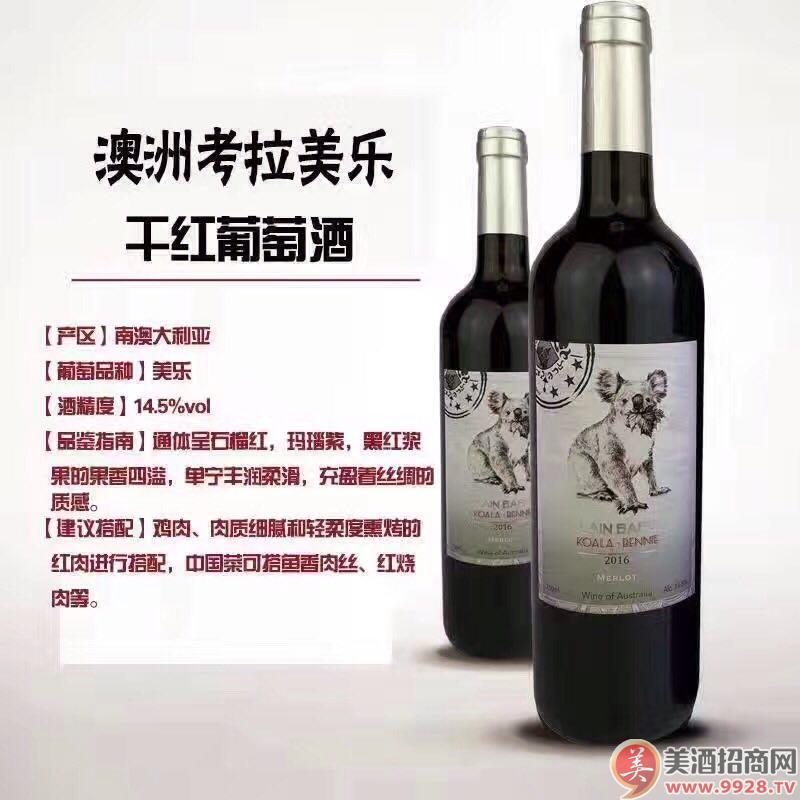 澳洲考拉干红葡萄酒