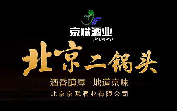 不可错过的北京二锅头代理项目