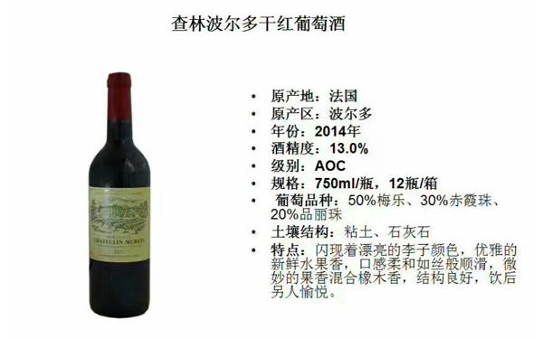 法国原装进口葡萄酒 查森波尔多干红葡萄酒