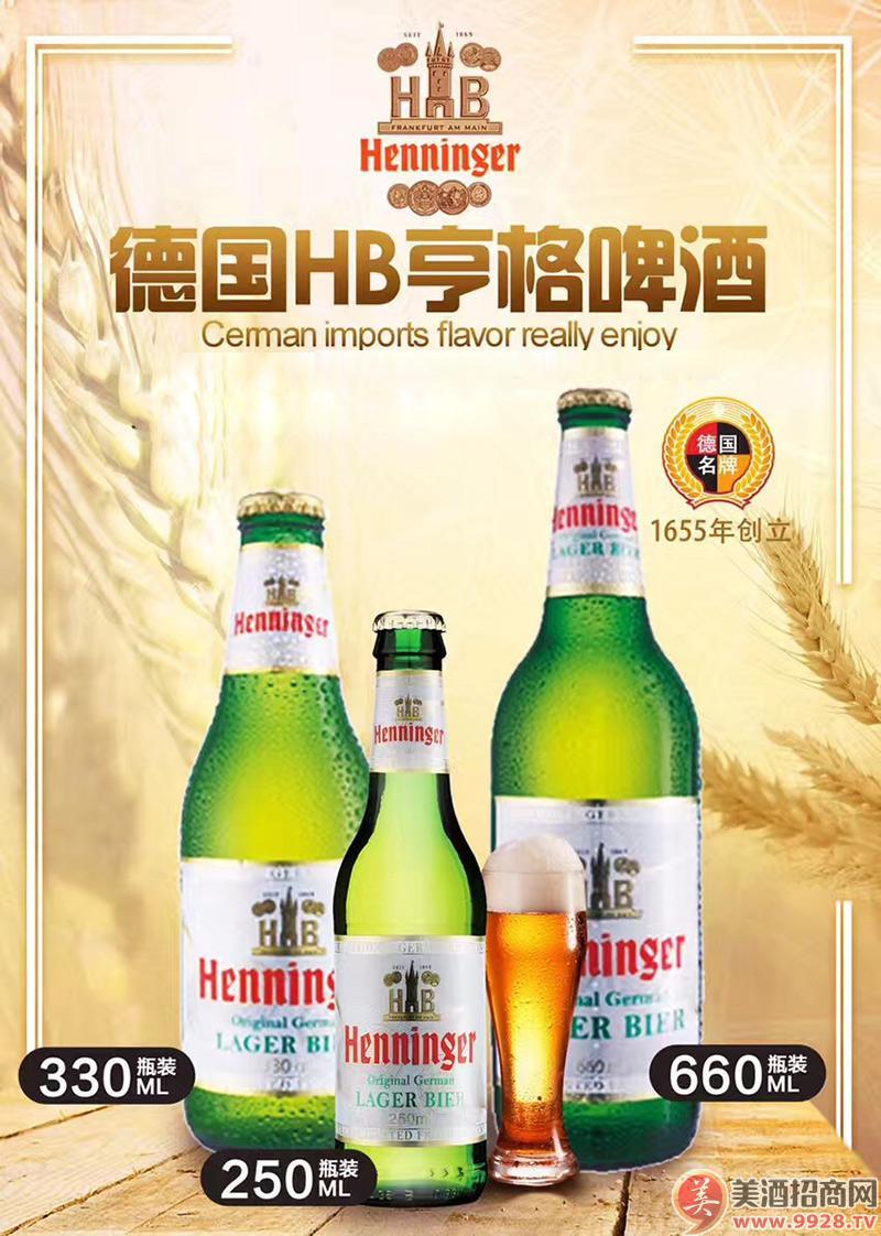 【发现美酒】德国hb亨格啤酒,经典比尔森啤酒